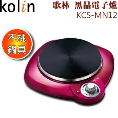 Kolin 歌林 (不挑鍋)黑晶電子爐 KCS-MN12 (6.2折)