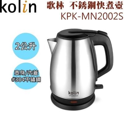 Kolin 歌林 2.0公升-#304不銹鋼快煮壺 (3.7折)