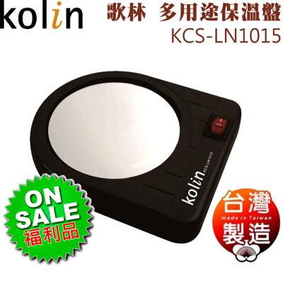【福利品】Kolin 歌林 多用途保溫盤 KCS-LN1015 (2.3折)