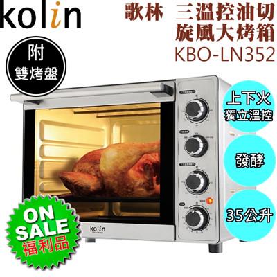 【福利品】Kolin 歌林 35L三溫控油切旋風大烤箱 KBO-LN352 (6.2折)