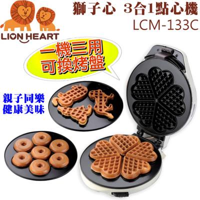 Lion Heart 獅子心 (可替換烤盤)3合1點心機 LCM-133C (4.9折)