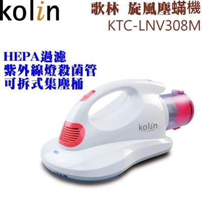 Kolin 歌林 旋風塵蟎機 (4.6折)