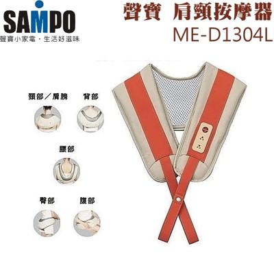 SAMPO 聲寶 肩頸按摩器 (5折)