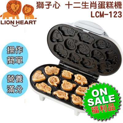 【福利品】Lion Heart 獅子心 營養十二生肖蛋糕機 LCM-123 (3折)