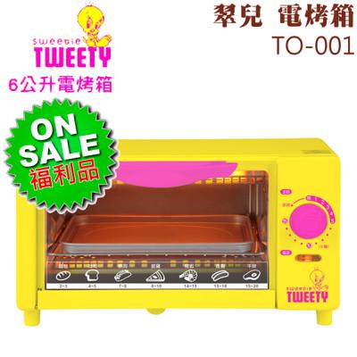 【福利品】TWEETY 翠兒 6公升電烤箱 TO-001 (4.6折)