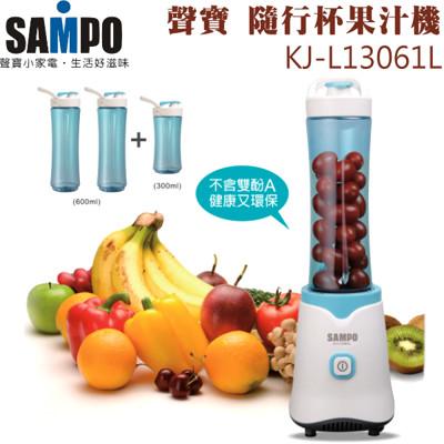 SAMPO 聲寶 隨行杯果汁機(三杯組) KJ-L13061L (4.5折)