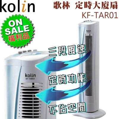 【福利品】Kolin 歌林 定時大廈扇 KF-TAR01 (5折)