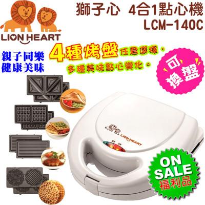 【福利品】Lion Heart 獅子心 4合1(可換盤)點心機 LCM-140C (3.3折)