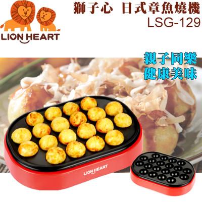 Lion Heart 獅子心 日式章魚燒機 LSG-129 (4.9折)