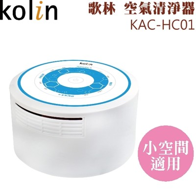 Kolin 歌林 空氣清淨器 (4.8折)