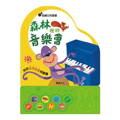 【BabyTiger虎兒寶】華碩圖書 - 森林裡的音樂會 (有聲書) (8.6折)