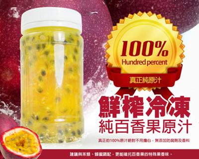 【那魯灣】鮮榨冷凍純百香果原汁 (230g/罐) (6.6折)