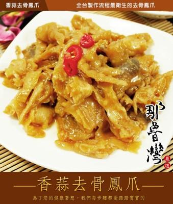 【那魯灣】香蒜去骨鳳爪 (120g/包) (1.3折)