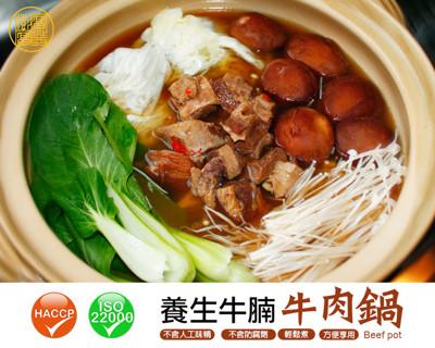 【那魯灣】養生牛肉(牛腩)鍋 (1.2kg/內含肉300g/盒) (5.1折)