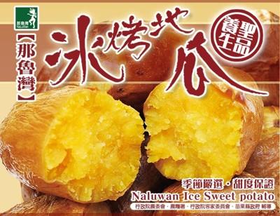 【那魯灣】特選冰烤地瓜 (250g±10% /包) (0.8折)