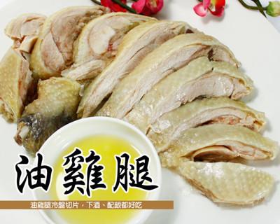 【那魯灣】精饌無骨油雞腿 (425公克/包) (6.4折)