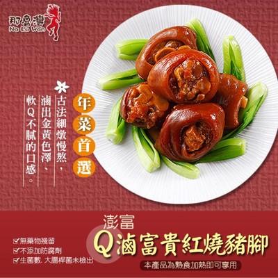【那魯灣】澎富Q滷富貴紅燒豬腳禮盒 (900公克/包) (6.2折)