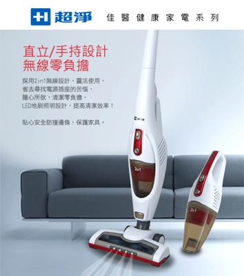 【佳醫超淨】無線2in1吸塵器(VC-1518R)-加送電動清潔禫 (3.1折)