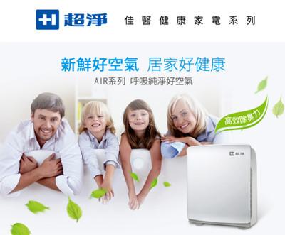 【佳醫超淨】抗過敏空氣清淨機AIR-05W-加送AirFa神奇電動清潔組 (7.1折)