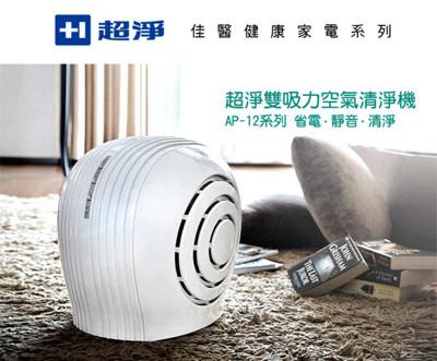 【佳醫超淨】雙吸力空氣清淨機(AP-12) -加送Airfa音波電動牙刷1支 (8.5折)