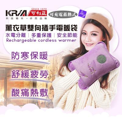 KRIA可利亞 蓄熱式雙向插手電暖袋/熱敷袋/電暖器 (2.2折)