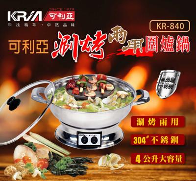 KRIA可利亞 涮烤兩用圍爐鍋/電火鍋/料理鍋/調理鍋 KR-840 (6.6折)
