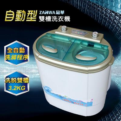 ZANWA晶華 電腦自動3.2KG雙槽洗滌機/雙槽洗衣機/洗衣機ZW-32S (9.1折)
