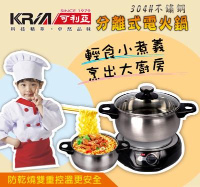KRIA可利亞 2公升分離式電火鍋/燉鍋/料理鍋/美食鍋 KR-810 (3.6折)