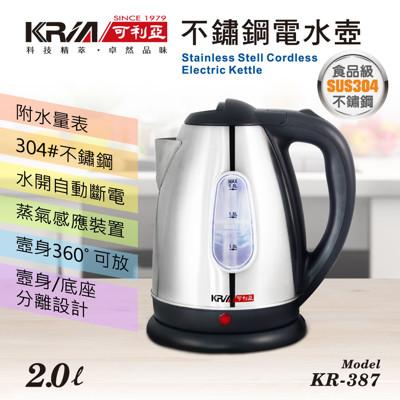 KRIA可利亞 2公升分離式304#不鏽鋼電水壺/快煮壺 KR-387 (3.4折)