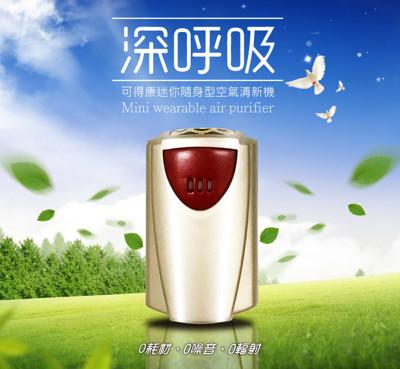 可得康迷你隨身型空氣清新機 CDK-717(超值2入組) (1.8折)