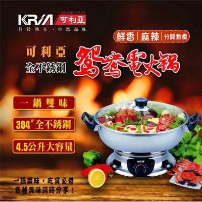 KRIA可利亞 4.5公升隔層式鴛鴦圍爐火鍋/電火鍋/料理鍋/調理鍋 KR-845 (6折)