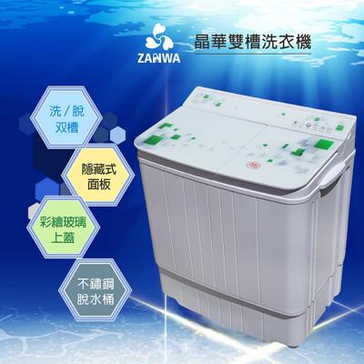 ZANWA晶華 3.6KG節能雙槽洗衣機/洗滌機 ZW-238S (6.2折)