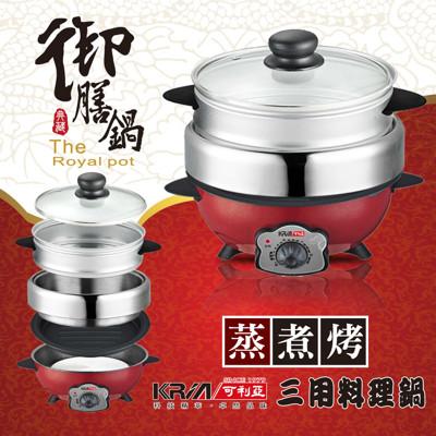 KRIA可利亞 蒸煮烤三用料理鍋/調理鍋/電火鍋KR-816 (4.4折)