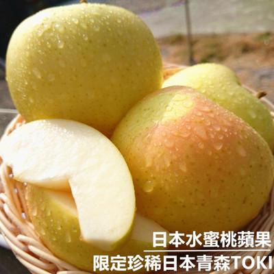 秋季限定~日本青森水蜜桃蘋果(8粒裝) (8折)