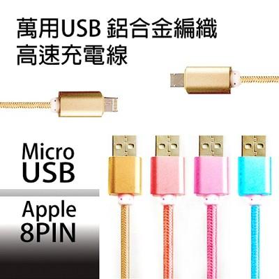《MCK》 iOS/Android 雙系統合一 充電 傳輸線 (1折)
