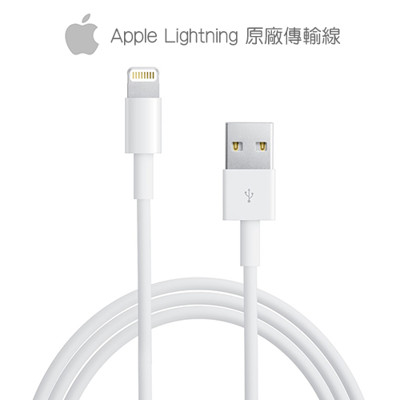 《Apple》Lightning 8pin 原廠 傳輸充電線 (裸裝) (3.9折)