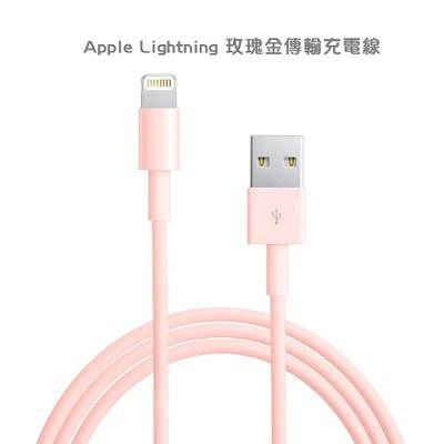《Apple》Lightning 8pin 玫瑰金 傳輸充電線 (3.9折)