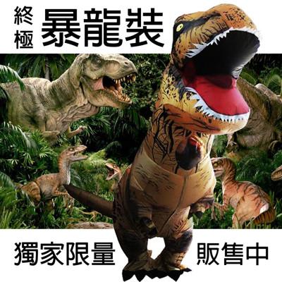 《MCK》充氣暴龍裝 恐龍裝 侏儸紀公園恐龍造型 (成人版) (5.1折)