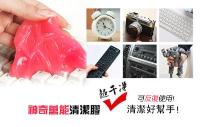 超強吸力 多功能萬用清潔黏土/蝸牛膠 (2折)