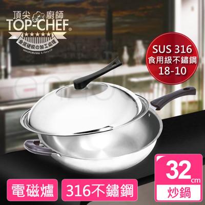 頂尖廚師 Top Chef 316七層複合金不鏽鋼炒鍋32公分單耳-可用電磁爐 D015100015 (6.3折)