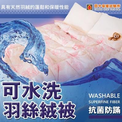 《田中保暖試驗所》可水洗 羽絲絨被 180x210cm 2.5Kg 輕柔 超細纖維 可水洗被 (5.5折)