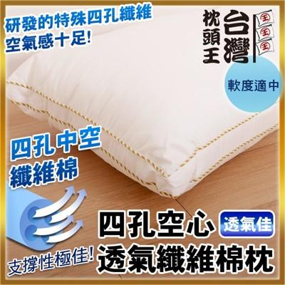 《台灣枕頭王》歐式麵包枕 甜美滾邊 四孔空心棉枕 蓬鬆空氣感 支撐性佳 台灣製 (2.7折)