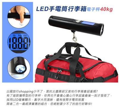 LED手電筒行李箱電子秤40kg (4.3折)
