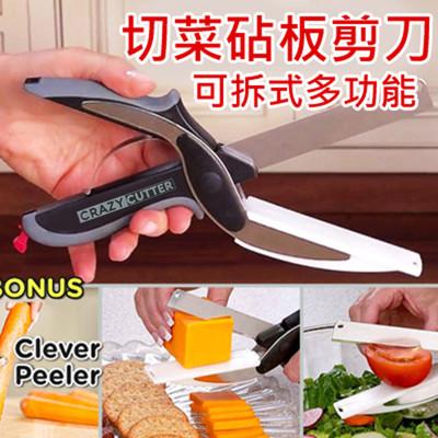 多功能便攜切菜砧板剪刀 (2.6折)