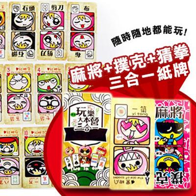 三合一遊戲牌(撲克牌/紙牌麻將/剪刀石頭布) (1.8折)