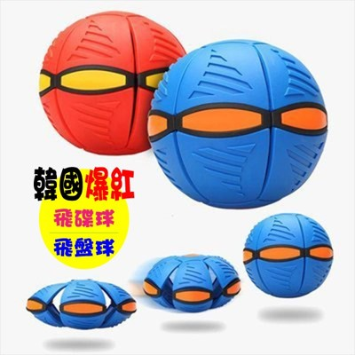 魔幻飛碟球 (1.9折)