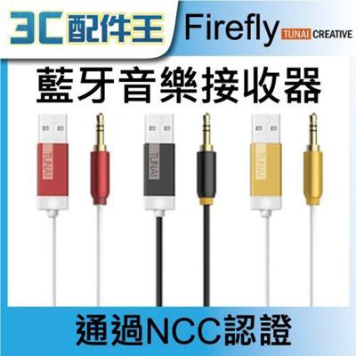 Tunai Firefly 螢火蟲系列 藍芽無線音樂接收器 (9.7折)
