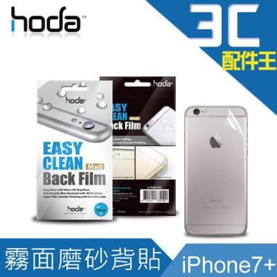 HODA iPhone 7 Plus 5.5吋【背貼-2入】 霧面磨砂保護貼/膜 (9.8折)