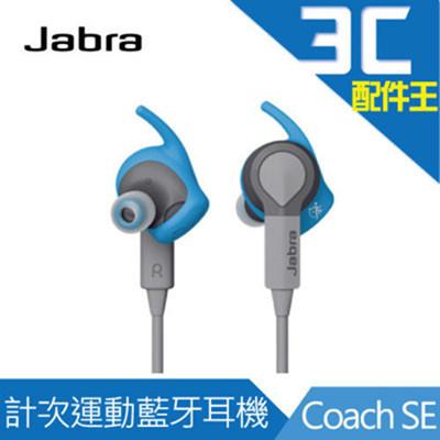 Jabra Sport Coach SE 運動偵測藍牙耳機 【2016版】 (10折)