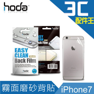 HODA iPhone 7 4.7吋【背貼-2入】 霧面磨砂保護貼/膜 (9.8折)